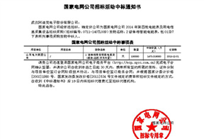 The Fourth Tender in 2014: 100 Thousand Meters of ShanDong Province