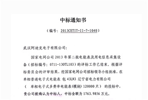 The Second Tender in 2013: 120 Thousand Meters of LiaoNing Province