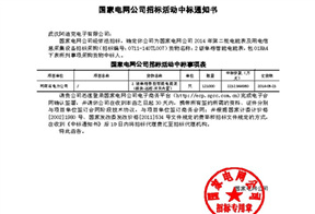 The Second Tender in 2014: 121 Thousand Meters of HeNan Province