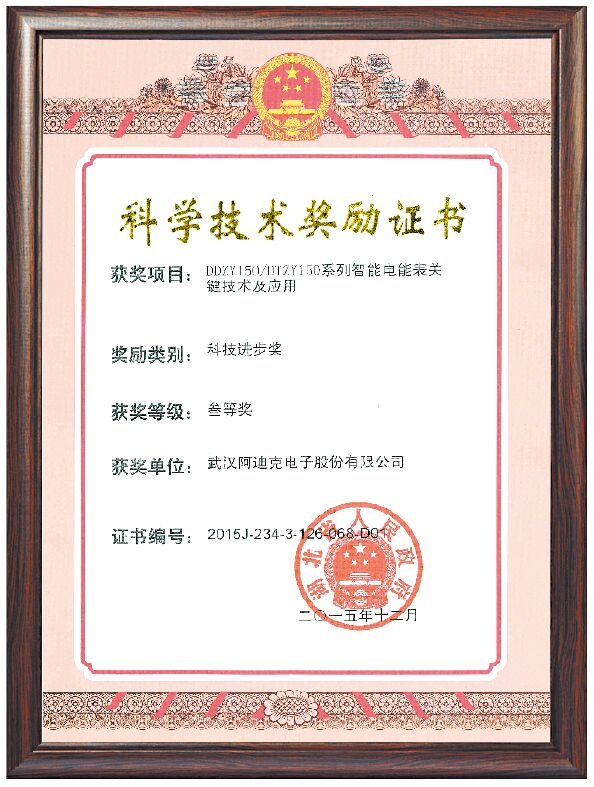 Science and Technology Award Certificate